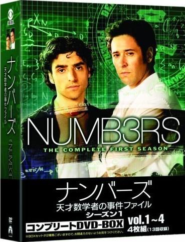 ナンバーズ 天才数学者の事件ファイル シーズン1 DVD-BOX