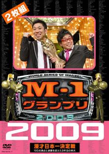 M-1 グランプリ 2009 完全版 100点満点と連覇を超えた9年目の栄光
