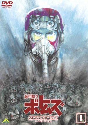 装甲騎兵ボトムズ 豪華DVD-BOX