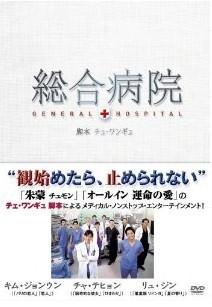 総合病院 DVD-BOX 1 2 [洋画ドラマ]