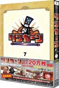 リンカーンDVD 7 [邦画DVD]