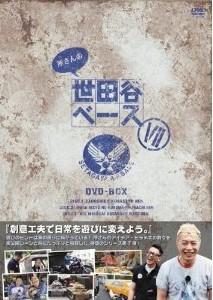 所さんの世田谷ベース VII[邦画DVD]