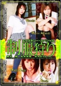 エクスタシー・スペシャル 制服狩り[邦画DVD]
