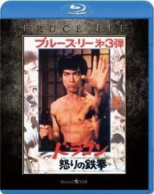 ドラゴン怒りの鉄拳[洋画Blu-ray]