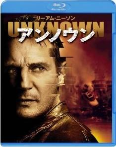 アンノウン [洋画Blu-ray]