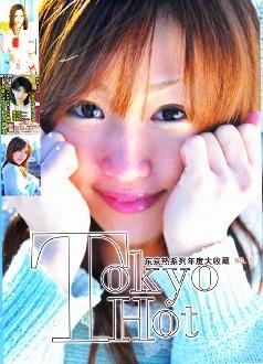 Tokyo Hot No.1「邦画 DVD エロス」