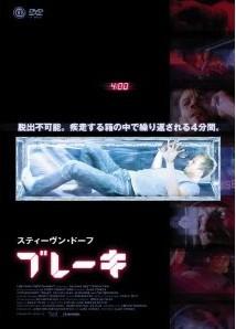 ブレーキ「洋画DVD/ミステリー・サスペンス」