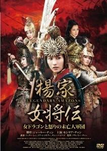 [DVD] 楊家女将伝 ~女ドラゴンと怒りの未亡人軍団~「洋画 DVD 史劇 アクション」
