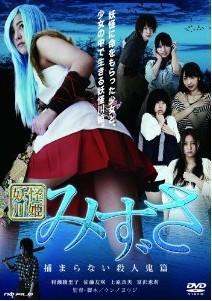 [DVD] 妖怪川姫 みずさ 捕まらない殺人鬼篇「邦画 DVD アクション」