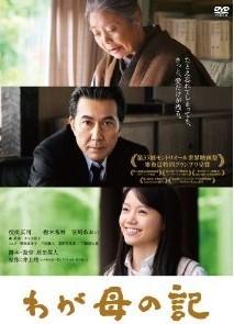 [DVD] わが母の記「邦画 DVD ファミリー」