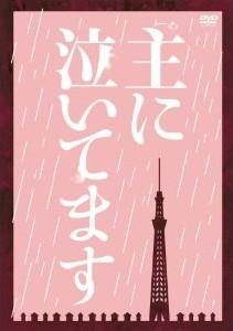 [DVD] 主に泣いてます「邦画 DVD  日本のTVドラマ」