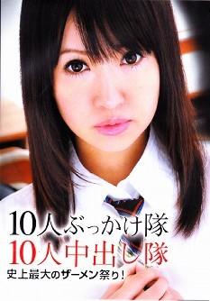 [DVD] 一本道 朝倉ことみ 10人連続ぶっかけ10人連続中出し~「邦画 DVD エロス」