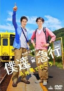 [DVD] 僕達急行 A列車で行こう「邦画 DVD コメディ」