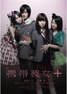 [DVD] 携帯彼女+(プラス)「邦画 DVD ホラー」