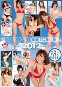 [DVD] S1 SUMMER COLLECTION 2012 エスワン ナンバーワンスタイル「邦画 DVD エロス」