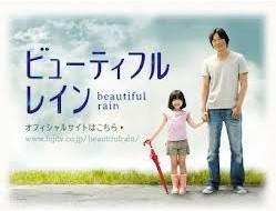 [DVD] ビューティフルレイン「日本ドラマ」