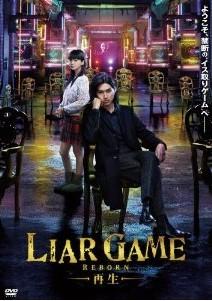 [DVD] ライアーゲーム -再生-「邦画 DVD ミステリー・サスペンス」