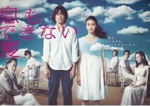[DVD] 息もできない夏「日本ドラマ」