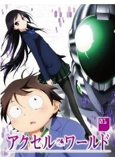 [DVD] アクセル・ワールド「邦画 DVD アニメ」