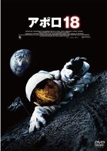 [DVD] アポロ18「洋画 DVD ミステリー・サスペンス」