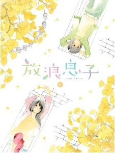 [Blu-ray] 放浪息子 5「邦画 DVD アニメ」