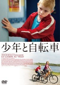 [DVD] 少年と自転車「洋画 DVD ドラマ」