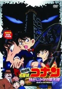 [DVD] 名探偵コナン 劇場版「邦画 DVD アニメ」