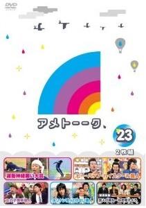 [DVD] アメトーーク!DVD23「邦画 DVD お笑い・バラエティ」