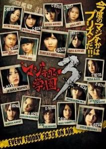 [DVD] AKB48 マジすか学園 3