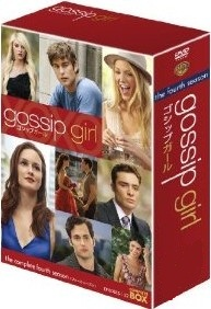 [DVD] gossip girl / ゴシップガール DVD-BOX 4