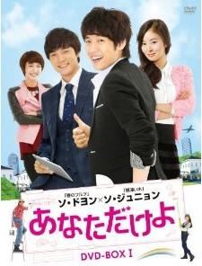 [DVD] あなただけよ DVD-BOX 1-3