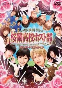 [DVD] 桜蘭高校ホスト部 スタンダードエディション「邦画DVD 青春」