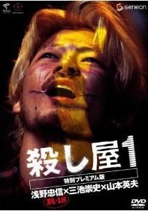 [Blu-ray] 殺し屋1