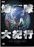 [DVD] 地球大紀行 前編