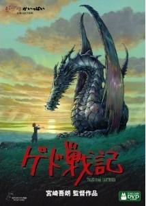 [DVD] ゲド戦記
