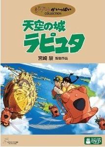 [DVD] 天空の城ラピュタ