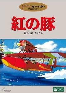 [DVD] 紅の豚