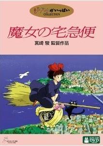 [DVD] 魔女の宅急便