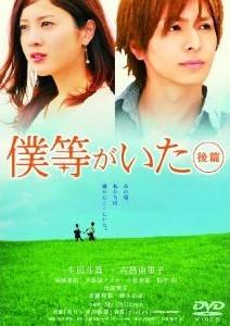 [DVD] 僕等がいた (後篇)「邦画DVD 恋愛」