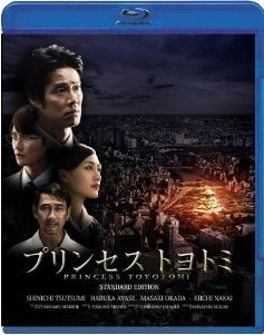 [Blu-ray] プリンセス トヨトミ