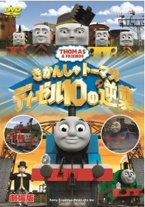[DVD] 劇場版きかんしゃトーマス ディーゼル10の逆襲