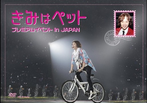 [DVD] きみはペット プレミアムイベント in JAPAN