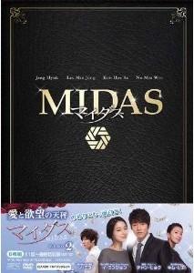 [DVD] マイダス DVD-BOX 2