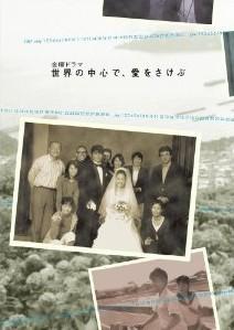 [DVD] 世界の中心で、愛をさけぶ DVD-BOX