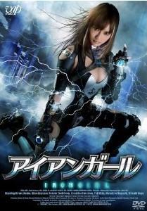 [DVD] アイアンガール「邦画DVD アクション」