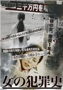 [DVD] 女の犯罪史「邦画DVD」