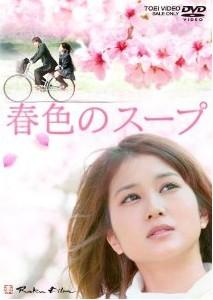 [DVD] 春色のスープ「邦画DVD 恋愛」
