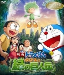 [DVD] 映画ドラえもん のび太と緑の巨人伝