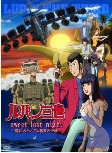 [DVD] ルパン三世「sweet lost night」~魔法のランプは悪夢の予感~