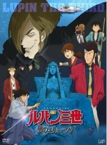 [DVD] ルパン三世 ~霧のエリューシヴ~